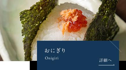 おにぎり Onigiri