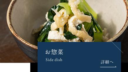 お惣菜 Side dish